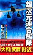 <<日本文学>> 超次元連合艦隊 1 ハワイ航空撃滅戦 / 田中光二