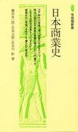 <<政治・経済・社会>> 日本商業史 / 藤田貞一郎/宮本又郎/長谷川彰