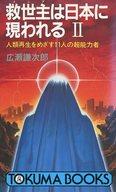 <<宗教・哲学・自己啓発>> 救世主(メシア)は日本に現われる II / 広瀬謙次郎