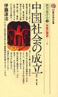 <<政治・経済・社会>> 中国社会の成立 新書東洋史(1)中国の歴史(1) / 伊藤道治