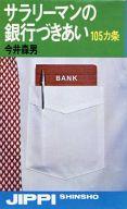 <<日本文学>> サラリーマンの銀行づきあい105カ条 / 今井森男