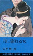 <<日本文学>> 月に濡れる女 / 山手樹一郎