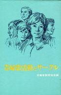 <<日本文学>> 青婦部活動とサークル / 労働者教育協会