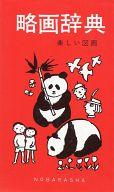 <<日本文学>> 略画辞典-楽しい図画 / 野ばら社