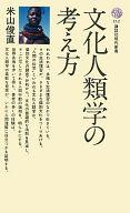 <<日本文学>> 文化人類学の考え方 / 米山俊直
