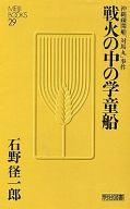 <<日本文学>> 戦火の中の学童船 / 石野径一郎