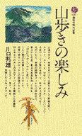 <<政治・経済・社会>> 山歩きの楽しみ / 川口邦雄