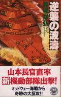 <<日本文学>> 逆襲の波濤 / 馬場祥弘