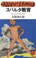<<日本文学>> スパルタ教育 / 石原慎太郎