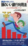 <<日本文学>> 調査がおしえた 頭のいい銀行利用法 / 野末陳平