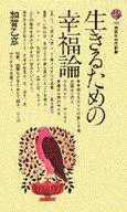 <<政治・経済・社会>> 生きるための幸福論 / 加賀乙彦