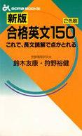 <<教育・育児>> 2色刷 新版 合格英文150 / 鈴木友康