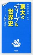 <<宗教・哲学・自己啓発>> 歴史が面白くなる 東大のディープな世界史 / 祝田秀全