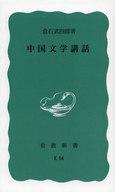 <<政治・経済・社会>> 中国文学講話 / 倉石武四郎