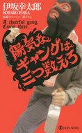 <<日本文学>> 陽気なギャングは三つ数えろ / 伊坂幸太郎