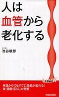 <<政治・経済・社会>> 人は血管から老化する / 池谷敏郎