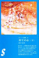 <<教育・育児>> 育ての心 下 / 倉橋愡三