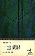<<日本文学>> 二重葉脈