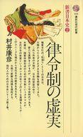 <<歴史・地理>> 新書日本史 2 律令制の虚実