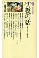 <<エッセイ・随筆>> 切腹の話 日本人はなぜハラを切るか / 千葉徳爾