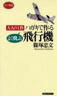 <<日本文学>> ハガキで作るよく飛ぶ飛行機 / 篠塚忠文