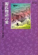 <<エッセイ・随筆>> 源氏物語の愛 / 瀬戸内寂聴