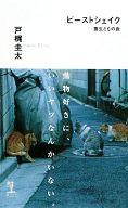 <<日本文学>> ビーストシェイク / 戸梶圭太