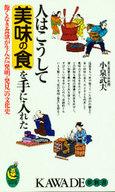 <<政治・経済・社会>> 人はこうして美味の食を手に入れた / 小泉武夫