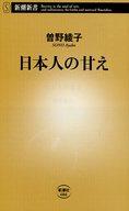 <<政治・経済・社会>> 日本人の甘え / 曽野綾子