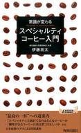 <<趣味・雑学>> 常識が変わる スペシャルティコーヒー入門 / 伊藤亮太