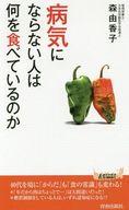 <<生活・暮らし>> 病気にならない人は何を食べているのか / 森由香子