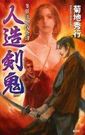 <<日本文学>> 人造剣鬼 (隻眼流廻国奇譚) / 菊地秀行