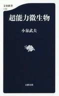 <<科学・自然>> 超能力微生物 / 小泉武夫