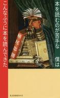 <<政治・経済・社会>> 本を読むのが苦手な僕はこんなふうに本を読んできた / 横尾忠則