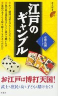 <<歴史・地理>> 江戸のギャンブル / 有澤真理