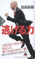 <<政治・経済・社会>> 逃げる力  / 百田尚樹