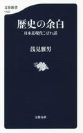 <<歴史・地理>> 歴史の余白 日本近現代こぼれ話  / 浅見雅男