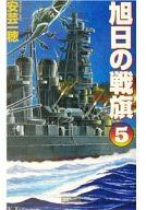 <<日本文学>> 旭日の戦旗 5 / 安芸一穂