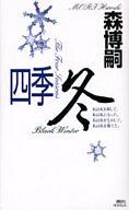 <<ミステリー>> 四季・冬 / 森博嗣