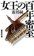 <<国内ミステリー>> 女王の百年密室 / 森博嗣