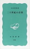 <<芸術・アート>> 二十世紀の音楽 / 吉田秀和