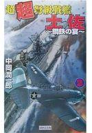 <<日本文学>> 超超弩級戦艦土佐 2 鋼鉄の宴 / 中岡潤一郎