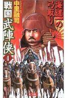 <<日本文学>> 戦国武陣侠 4 海道一の弓取り / 中里融司