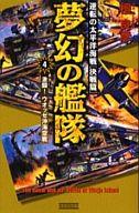 <<日本文学>> 夢幻の艦隊 4 / 檀良彦