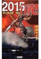 <<日本文学>> 2015宣戦!!新・日本国軍血戦録 / 中村ケイジ
