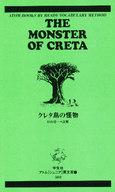 <<語学>> クレタ島の怪物 / 杉山忠一