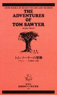<<教育・育児>> トム・ソーヤの冒険 / M・トウェン