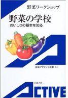 <<政治・経済・社会>> 野菜の学校 / 野菜ワークショップ
