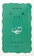 <<政治・経済・社会>> 仏教  / 渡辺照宏