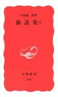 <<政治・経済・社会>> 術語集 2 / 中村雄二郎